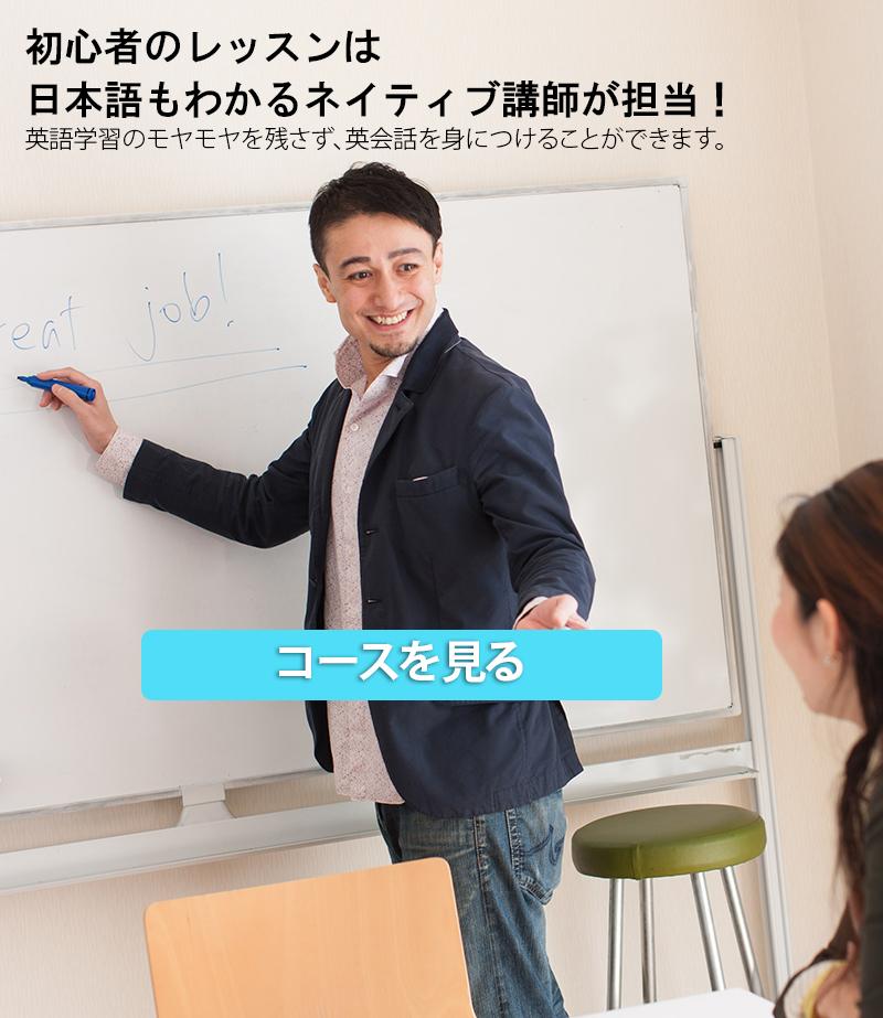 英会話スクール,英会話スクール 比較,英会話スクール おすすめ,英会話スクール 英語,英会話スクール ランキング